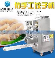 旭众仿手工全自动饺子机