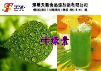 天顺供应食品级叶绿素