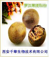 纯天然植物提取罗汉果浓缩粉