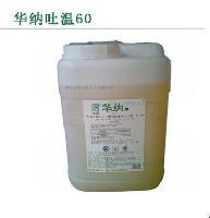 优质聚氧乙烯山梨醇酐单硬脂酸酯价格
