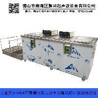 工业用JH-DC-02型304不锈钢材质大功率双槽式超声波清洗机设备