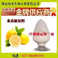 食品级柠檬酸亚锡二钠
