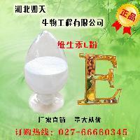 食品级维生素E粉