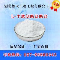 食品级L-半胱氨酸盐酸盐
