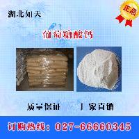 食品级葡萄糖酸钙