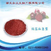 食品级甜菜红色素