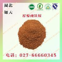 柠檬酸铁铵的使用方法