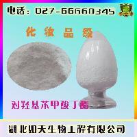 对羟基苯甲酸丁酯化妆品级大量供应
