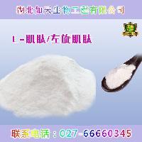 食品级L-肌肽