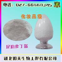 尼泊金丁酯/对羟基苯甲酸丁酯免费试用