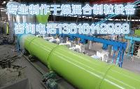 高质量氢氧化锂回转窑干燥机|回转烘干机