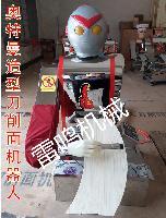 新型全自动刀削面机器人