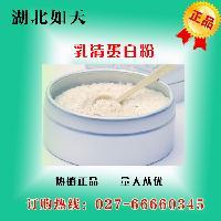 乳清蛋白粉作用