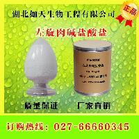 湖北武汉食品级左旋肉碱盐酸盐现货供应