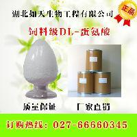饲料级DL-蛋氨酸价格
