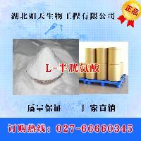 同型L-半胱氨酸