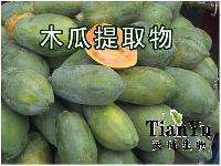 木瓜提取物 木瓜粉 木瓜蛋白酶