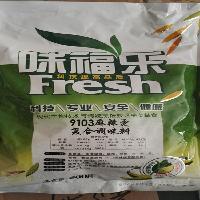味福乐9103麻辣烫专用复合调味料500克/包