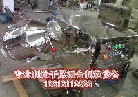 SYH1500升三维运动混合机