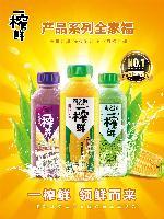 一榨鲜五谷杂粮汁1250ml为您送健康