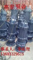 50WQ15-10-1.1潜水排污泵