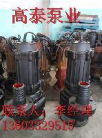 50WQ20-40-7.5潜水排污泵