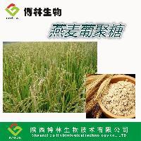 燕麦葡聚糖 酵母β-葡聚糖 80%
