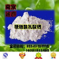 食品级 硬脂酰乳酸钙 CSL