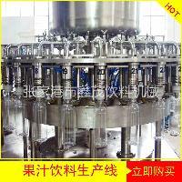 苹果汁饮料热灌装生产线