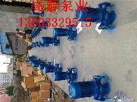 ISG250--250A管道泵IRG250-250A热水管道泵