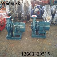 ISWZ125-250A直联泵IRZ125-250A热水直联泵