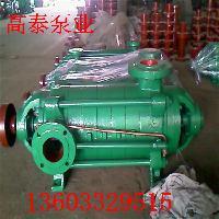 D85-45*6多级泵 多级离心泵