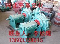 150ZJ-I-A60渣浆泵 矿用耐磨渣浆泵