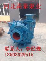 ZJ渣浆泵  ZJL渣浆泵
