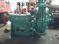 矿用渣浆泵批发 250ZJ-I-A90渣浆泵价格