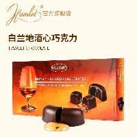 Hamlet®白兰地酒心巧克力