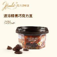 Hamlet®巧克力