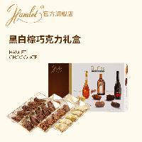 Hamlet®片状松露形代可可脂酒心什锦巧克力
