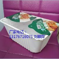 一次性塑料气调包装盒