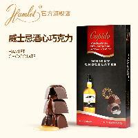 Hamlet®威士忌酒心巧克力