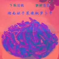 土特产辣椒萝卜干萝卜条坛子菜外婆菜酱菜腌菜酸菜1000g坛装