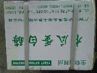 木瓜蛋白酶-酶制剂