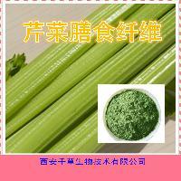芹菜膳食纤维粉