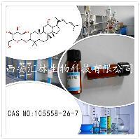 人参皂苷Rh3 98%HPLC 量大优惠