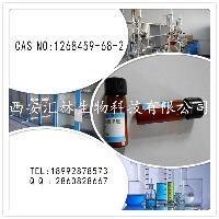 5,6-脱氢人参皂苷Rd  98%HPLC  量大优惠