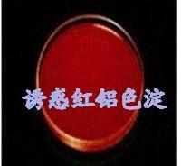 诱惑红铝色淀