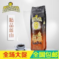 特价包邮香妃金钻级AAA蓝山咖啡豆450g100%原豆烘焙香醇现磨咖啡