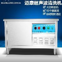 餐具餐盒清洗机 迈康超声波清洗机