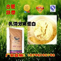 食品级乳清分离蛋白价格