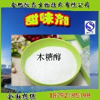 厂家直销高含量食品级木糖醇/戊五醇品质保证包物流